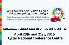 Arab Conference on the role of civil society in the sustainable development agenda in 2016